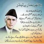 Quaid e Azam Muhammad Ali Jinnah Wallpapers