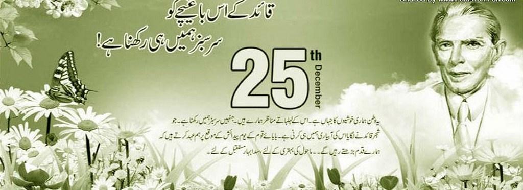 Quaid E Azam Muhammad Ali Jinnah Day