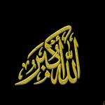 Allah Wallpapers Beautiful & HD