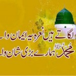 Muhammad s.a.w wallpapers 2015