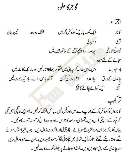 gajar ka halwa , گاجر کا ہلوا ,recipe, in urdu