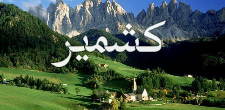 kashmir day in pakistan 2022