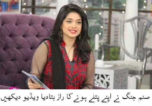 sanam jung weight loosing tips