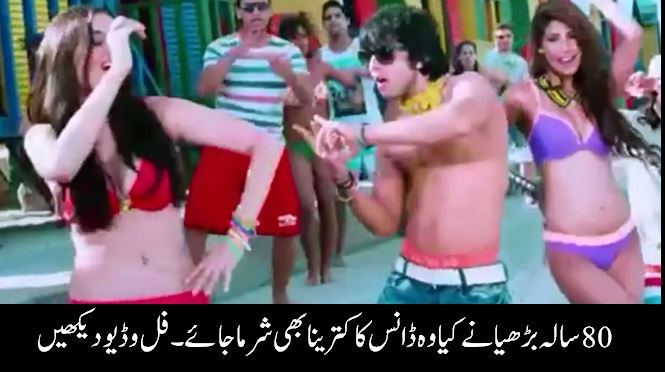 Old lady funny dance on Yaariyan Movie song