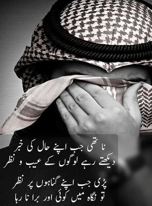 islamic poetry in urdu