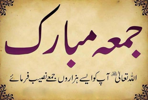 Islamic-and-Religious-Jumma-Mubarak