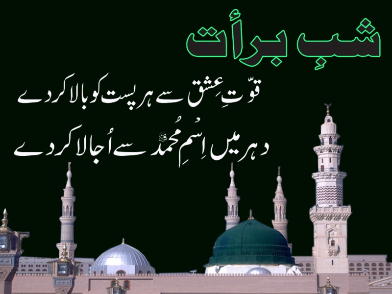 Islamic-shab-e-barat-Wallpapers