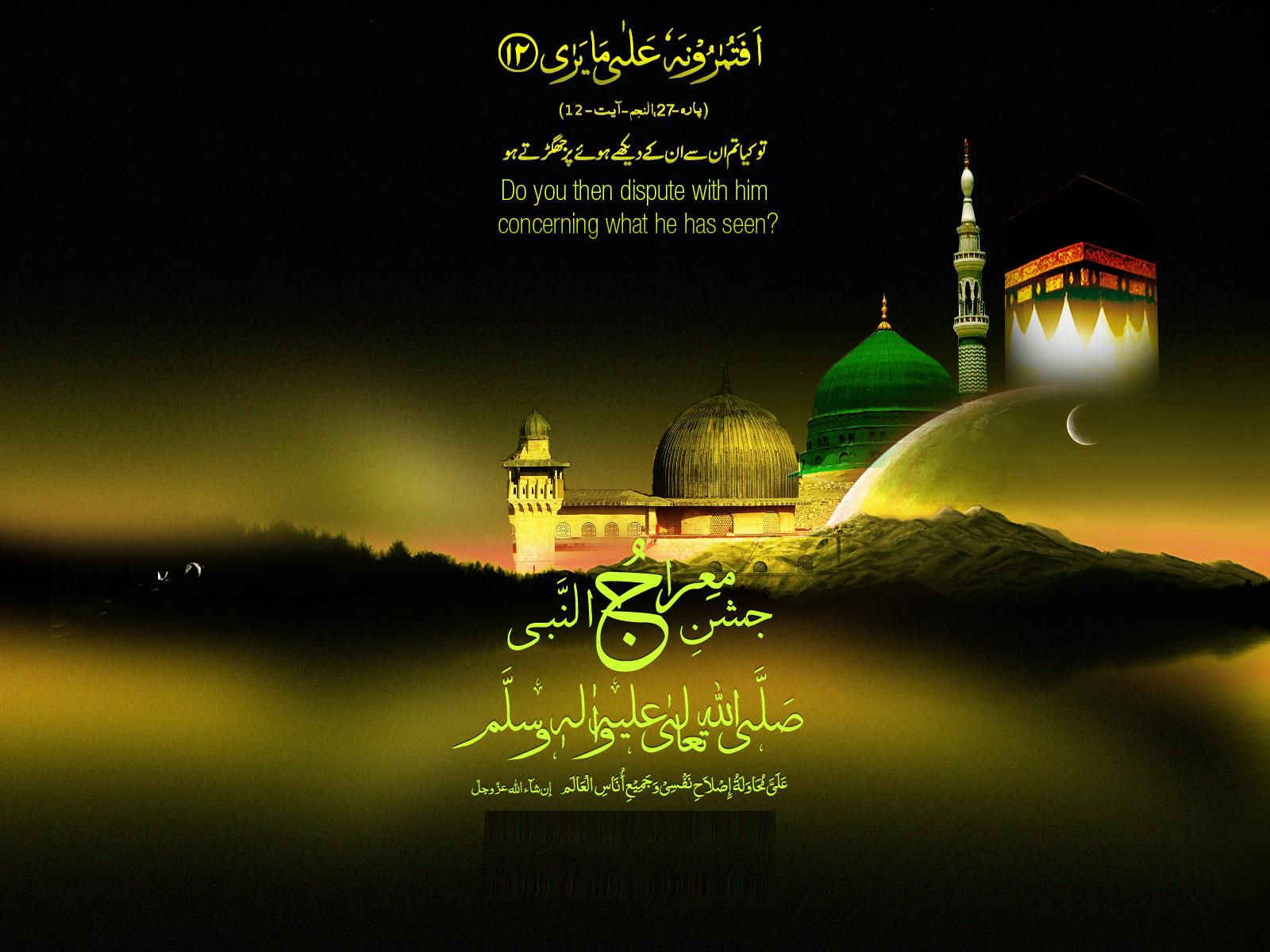shab e miraj hd wallpapers