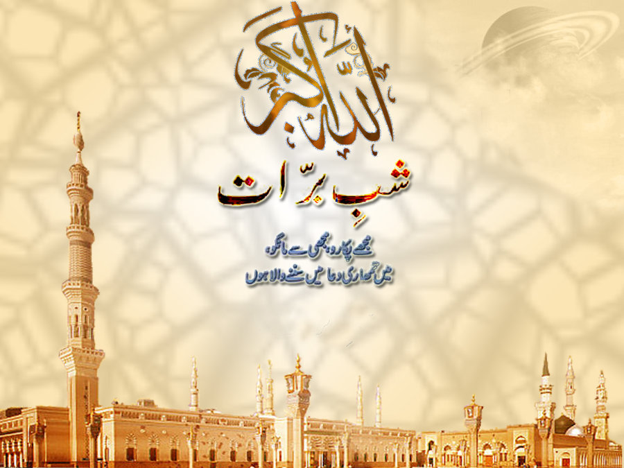 Shab-e-Barat-Mubarak-Islamic-HD-Wallpapers-2015