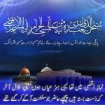 Shab-e-Meraj-photos