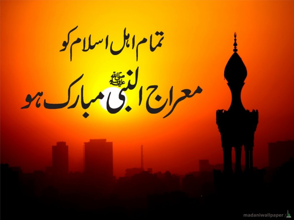 Shab-e-Miraj-un-Nabi-HD-wallpapers