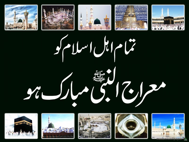 beautiful_meraj_un_nabi_all_the_muslim-webstudy.pk