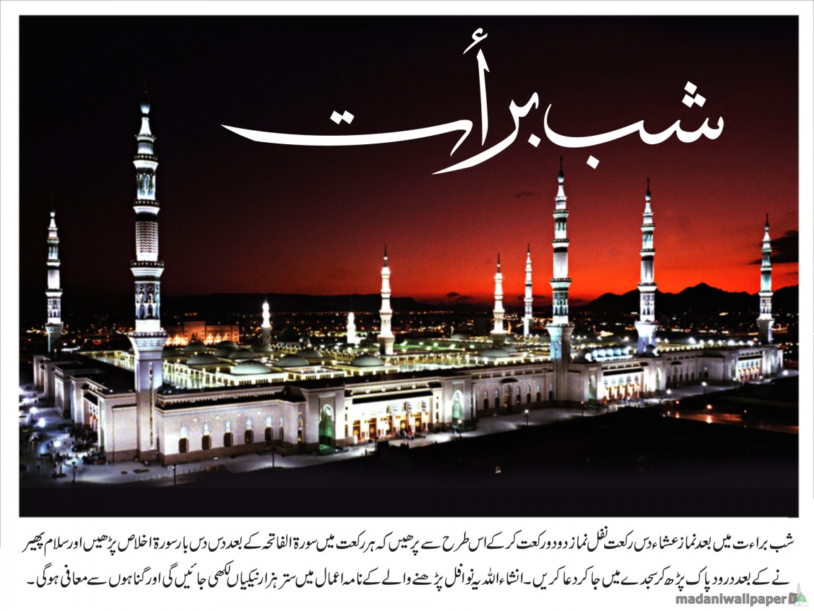 hd_beautiful_shab_e_barat_wallpaper_2012-webstudy.pk