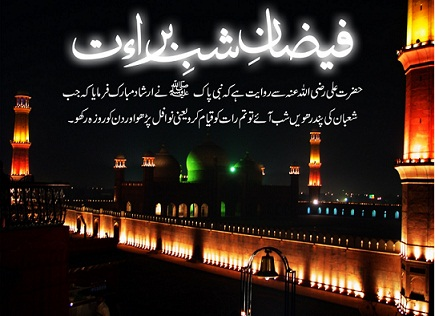 new-beautiful-shab-e-barat-wallpaper