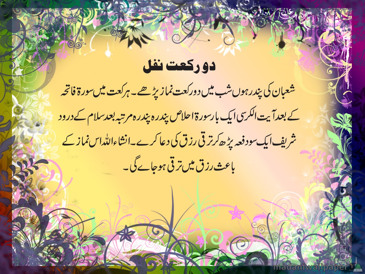 new_shab_e_barat_wallpaper-webstudy.pk