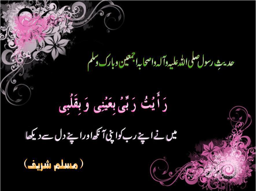 shab-e-meraj-hadith-in-urdu-webstudy.pk