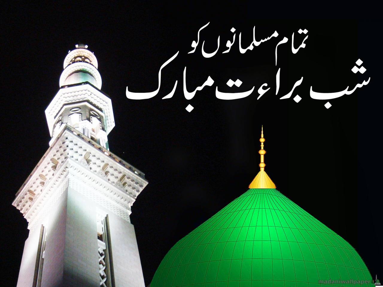 shab_e_barat_photos_top_hd_background-webstudy.pk