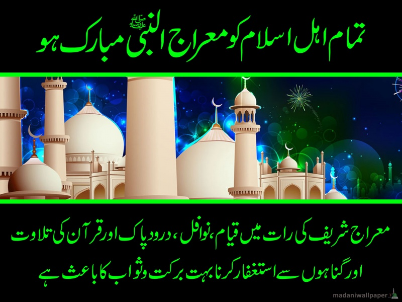shab_e_meraj_hd_wallpaper_for_mobile-webstudy.pk