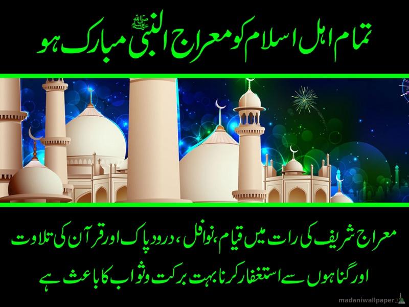 shab_e_meraj_hd_wallpaper_for_mobile-webstudy.pk