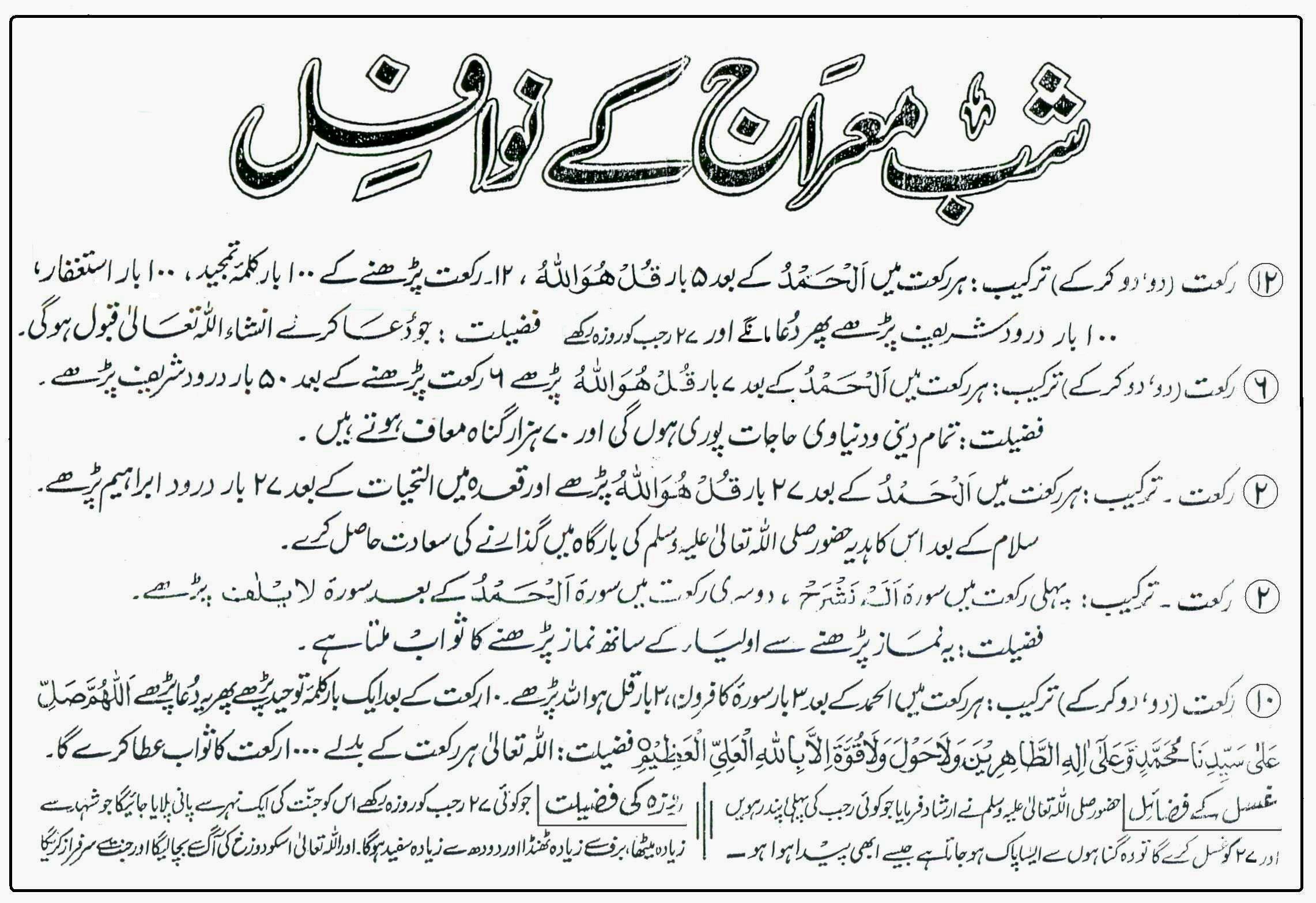 shab e meraj namaz urdu