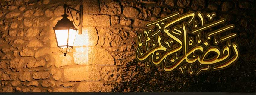 ramzan mubarik latest facebook cover photos