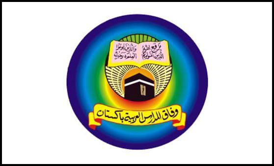 Wifaq-ul-Madaris-Alarbia-Pakistan-Anual-Result-Online-webstudy.pk