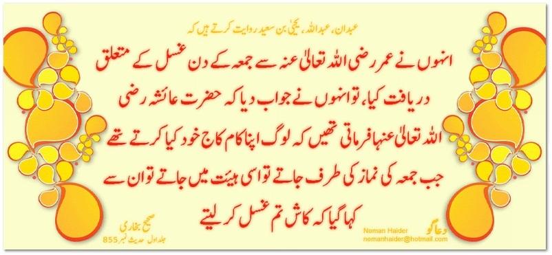 jumma-hadeeses-images-in-urdu