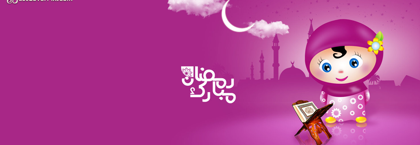 ramzan-mubarak-cute-fb-cover-photo