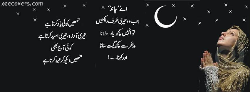 Chand-Raat mubarik fb cover pics