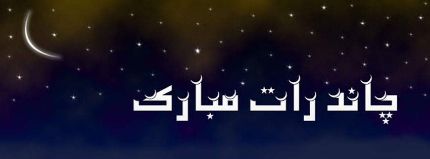 Eid Ul Fitr Chand Raat Greetings, Wishes, Sms 2019 | WebStudy