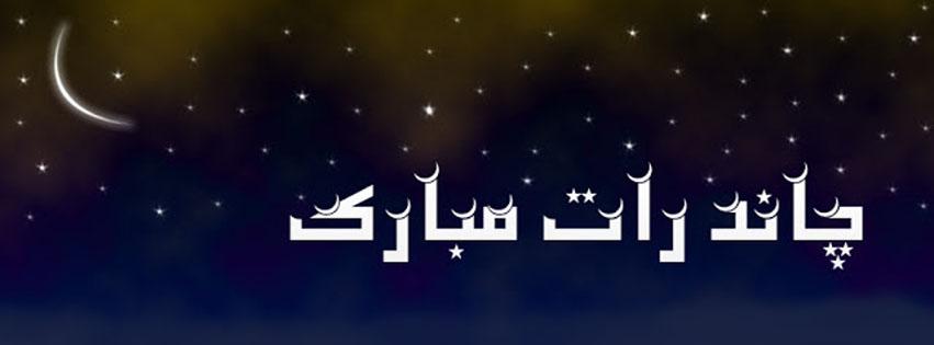Eid-mubarak-covers-Facebook