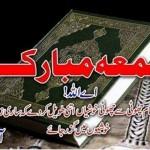 Jumma Day wallpapers-webstudy.pk