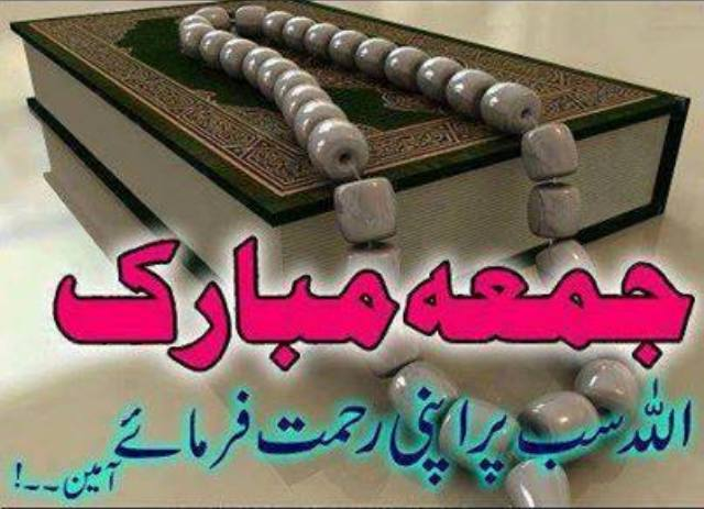 Jumma Mubarak Latest wallpapers-webstudy.pk