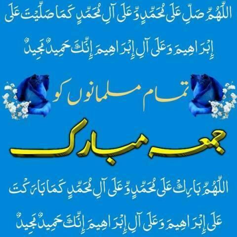 Jumma Mubarak to all-webstudy.pk