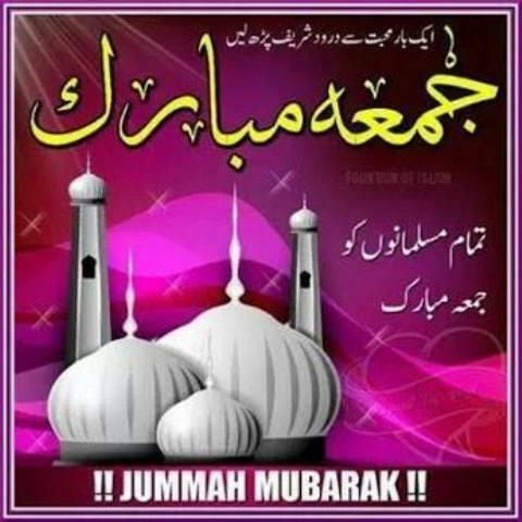 Jumma mubarik-funoline.pk