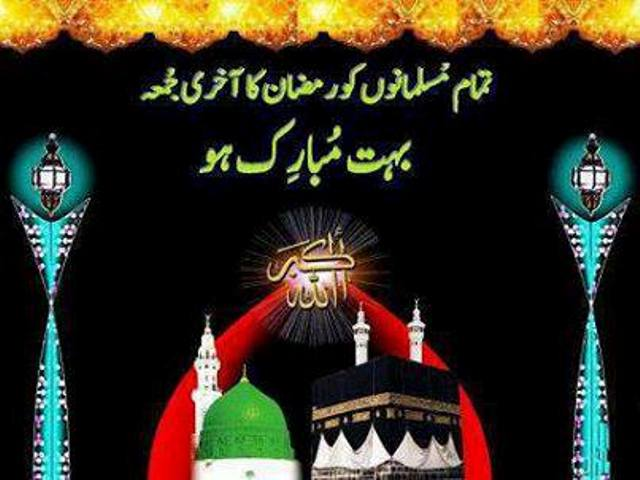 Last Jumma of Ramzan mubarik-webstudy.pk