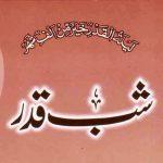 Laylatul-Qadir-Shab-e-Qadar-Latest-HD-Wallpapers-Collection-2013-For-Desktop-webstudy.pk