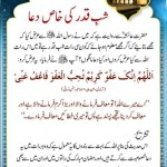 Laylatul-Qadir-Shab-e-Qadar-Latest-HD-Wallpapers-Collection-2013-For-facebook