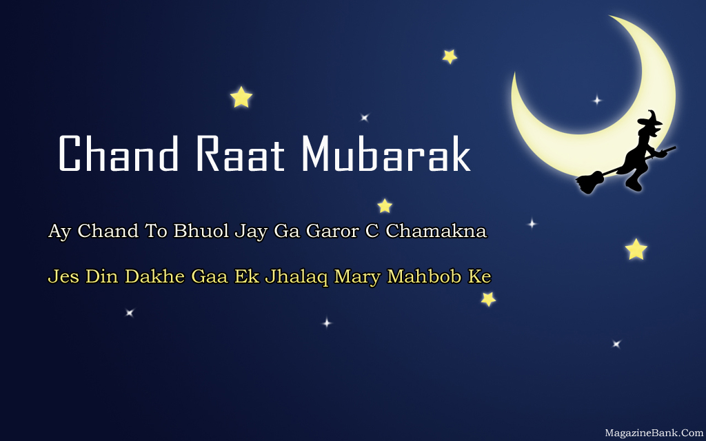 chand-raat-mubarak-wishes
