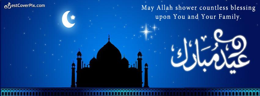 facebook-eid-mubarak-wishes-cover-photo