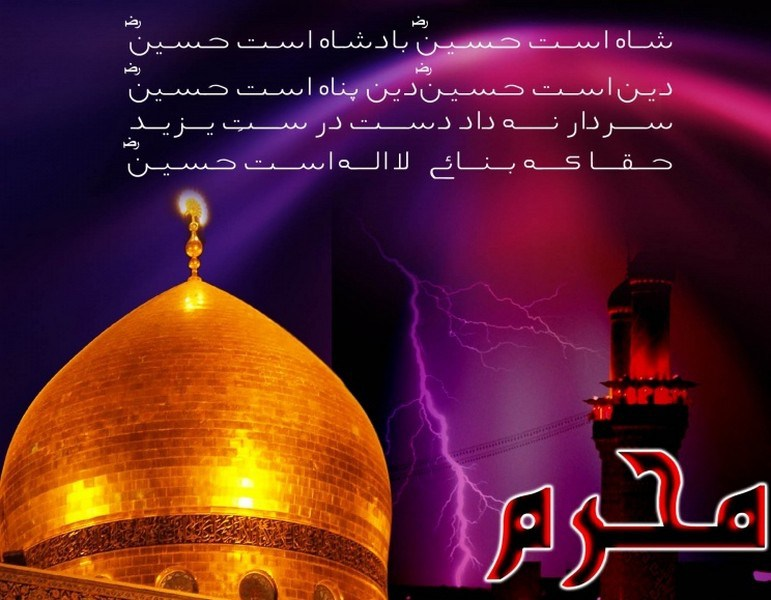 Beautiful-Muharram-HD-Wallpapers-webstudy.pk