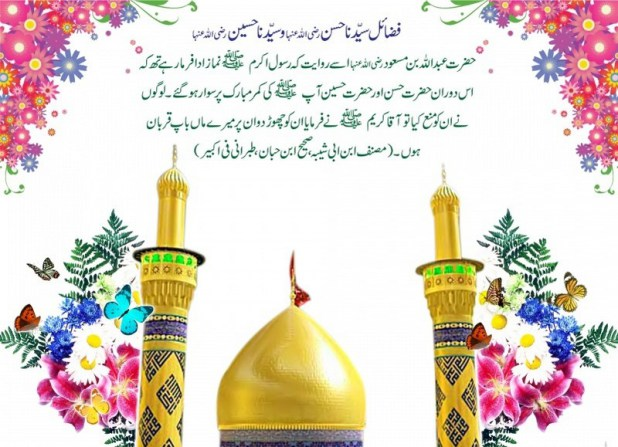 Beautiful-Muharram-Ul-Haram-Latest-Wallpaper-webstudy.pk