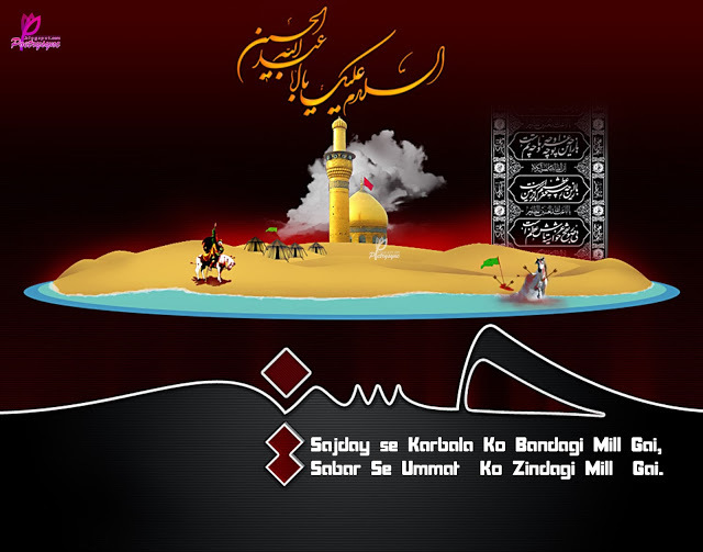 Karbala-Place-HD-Photo-in-3d-Design-webstudy.pk
