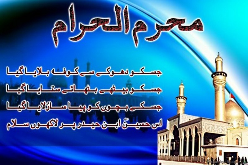 Latest-Muharram-Images-Pictures-webstudy.pk