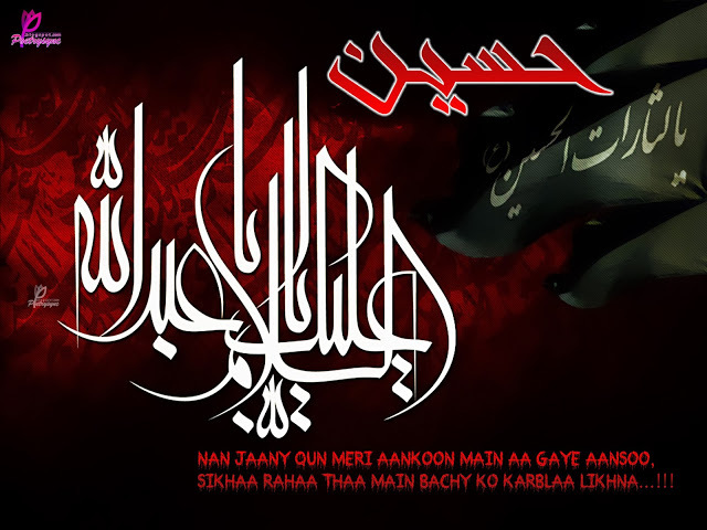 Moharram-HD-Free-wallpers-webstudy.pk