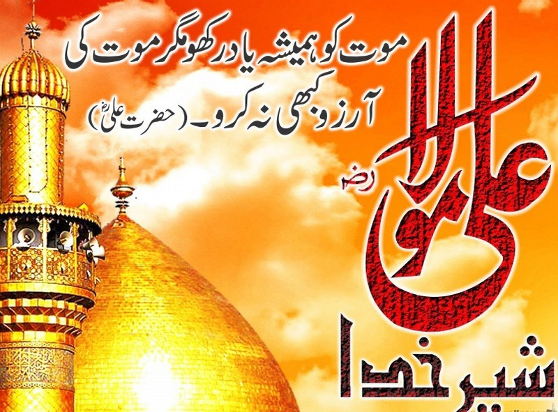 Muharram-Ul-Haram-new-Wallpaper-2015-webstudy.pk