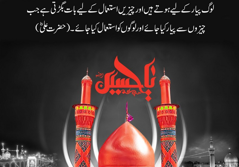 Muharram-Wallpapers-2015-webstudy.pk