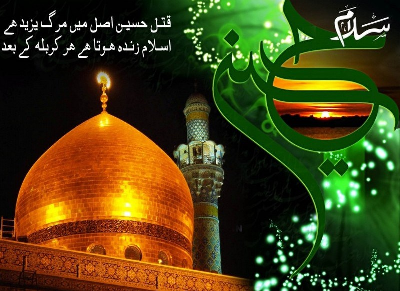 Muharram-Wallpapers-webstudy.pk