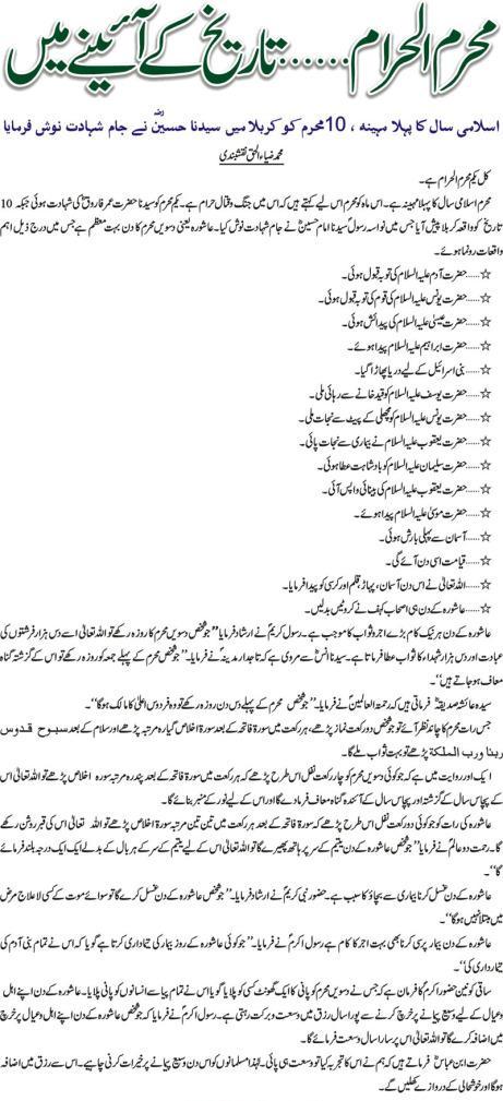 Muharram-ur-Haram-History-in-Urdu-Islam