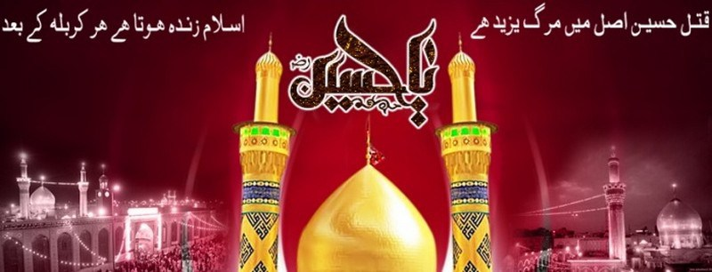 muharram-wallpapers-with-poetry-webstudy.pk
